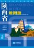2016年最新版中国分省系列地图册:陕西省地图册 16年陕西省交通旅游图