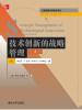 技术创新的战略管理·第4版/工商管理优秀教材译丛·管理学系列 全美最新工商管理权威教材译丛·产品管理(第4版)