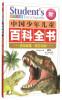 中国少年儿童百科全书 恐龙家族爬行动物(彩图注音新权威版)/中国少年儿童百科全书