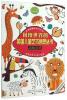 风靡世界的英国儿童艺术创想丛书:动物涂鸦 风靡世界的英国儿童艺术创想丛书:美丽图案