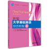 新编大学基础英语综合教程4(附DVD光盘+CD-ROM光盘) 新编大学英语实用口语教程3(附mp3光盘)