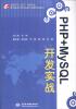 PHP+MySQL开发实战