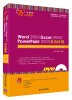 Word 2003/Excel 2003/PowerPoint 2003办公应用(附光盘) excel® 2003 just the steps for dummies®