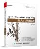 PHP+MariaDB Web开发从入门到精通 php 150 php web web php