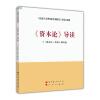 马克思主义理论研究和建设工程重点教材:《资本论》导读 马克思主义理论研究和建设工程重点教材:中国美学史