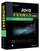 Java开发实例大全 提高卷/软件工程师开发大系(附光盘) php开发实例大全 提高卷 软件工程师开发大系(附光盘)