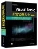 Visual Basic开发实例大全·基础卷/软件工程师开发大系(附光盘) c 开发实例大全·提高卷 软件工程师开发大系(附光盘)