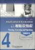 新标准高职商务英语系列教材:视听说教程4(教师用书) 高等学校商务英语系列教材:新编商务英语听说教程(学生用书)(第1册)(附光盘)