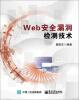 Web安全漏洞检测技术 安住(enzorodi) erdt054cp 全铜防臭地漏套装 洗衣机地漏