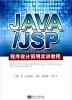 JAVA/JSP程序设计简明实训教程 dizpqeaujm jsp