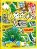 儿童百科大迷宫:飞鸟天地 儿童百科大迷宫:动物乐园
