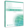 ASP.NET程序设计教程(附VCD光盘1张) c 程序设计(附光盘1张)
