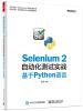 Selenium 2自动化测试实战 基于Python语言 零成本实现android ios自动化测试 基于appium和test perfect