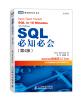 SQL必知必会 第4版