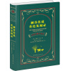 睡谷传说英伦见闻录(中英对照全译本)[The Legend Of Sleepy Hollow The Sketch Book] 李嘉诚全传the biography of li ka shing collected edition