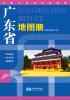 2016年最新版 中国分省系列地图册:广东省地图册 海南省、广东省交通旅游地图册 2017版