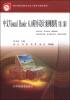 中文Visual Basic6.0程序设计案例教程(第二版) visual basic 2008程序设计案例教程(附cd rom光盘1张)