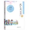 中国名家名作少年儿童文学阅读:沈从文儿童文学精选 中国名家名作少年儿童文学阅读:稻草人(珍藏版)