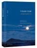 不负如来不负卿 : 六世达赖仓央嘉措的诗与情 只为途中与你相见:仓央嘉措传与诗全集just to meet you halfway tsangyang gyatso biography and