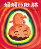 启发精选国际大师名作绘本:妈妈的肚脐 启发精选国际大师名作绘本:鳄梨宝宝