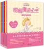 做最受欢迎的女孩:甜蜜魔法公主(全6册) 魔法少女 超级公主填色