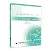 高等学校计算机网络技术课程系列教材:ASP程序设计(第2版) web开发技术教程:asp asp net jsp程序设计