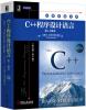 C++程序设计语言(第1-3部分)(英文版 第4版) 经典原版书库:c 程序设计(英文版·第3版)