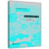 幼儿园安全教育手册/幼儿园教师全员培训教材 幼儿园教师教育丛书:幼儿园音乐教育与活动设计