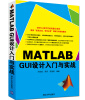 MATLAB GUI设计入门与实战 color image watermarking using matlab