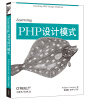 Learning PHP设计模式[Learning PHP Design Patterns]