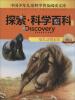 中国少年儿童科学普及阅读文库 Discovery Education探索·科学百科:中阶2级A1