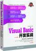 软件开发实战:Visual Basic开发实战(附光盘) php开发实战(附光盘)