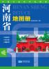 2016年最新版 中国分省系列地图册:河南省地图册