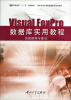 Visual FoxPro数据库实用教程实验指导与练习/高等学校计算机基础教育规划教材 visual foxpro实用教程