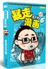 暴走漫画精选集6 暴走漫画精选集15