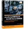 JavaScript构建Web和ArcGIS Server应用实战 relation extraction from web texts with linguistic and web features