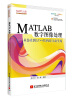 MATLAB数字图像处理:从仿真到C/C++代码的自动生成 color image watermarking using matlab