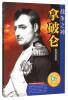 战争之神(拿破仑)/中外名人传记 元素传说:凤凰神木之杖