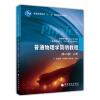 普通物理学简明教程(第二版 上册)