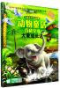 生态文学儿童读物 动物童话百科全书:大象成长记(注音版) 生态文学儿童读物 动物童话百科全书:棕熊之王(注音版)