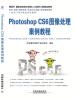 Photoshop CS6图像处理案例教程