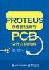 PROTEUS原理图仿真与PCB设计实例精解 proteus原理图仿真与pcb设计实例精解