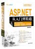 软件开发视频大讲堂:ASP.NET从入门到精通(第3版 附光盘) dreamweaver cc asp动态网站开发从入门到精通(第3版)