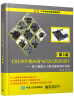 C51单片机应用与C语言程序设计(第3版) 基于机器人工程对象的项目实践 c语言程序设计基础与项目实训(修订版)