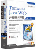 Tomcat与Java Web开发技术详解(第2版)(附CD-ROM光盘1张) change up intermediate teachers pack 1 audio cd 1 cd rom test maker