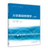 大学基础物理学(上册)/高等学校教材 大学物理学基础教程(上册)