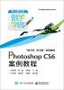 Photoshop CS6案例教程