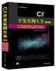 C# 开发实例大全·基础卷/软件工程师开发大系(附光盘) c 开发实例大全·提高卷 软件工程师开发大系(附光盘)