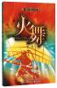 火舞/中国少年科幻之旅 白垩纪往事 中国少年科幻之旅