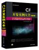 C#开发实例大全·提高卷/软件工程师开发大系(附光盘) c 开发实例大全·提高卷 软件工程师开发大系(附光盘)